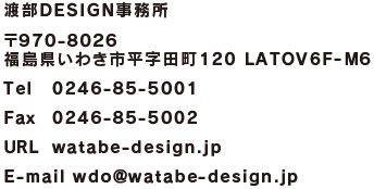 渡部DESIGN事務所 詳細情報