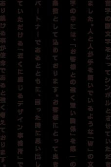 渡部DESIGN事務所コーポレートメッセージ